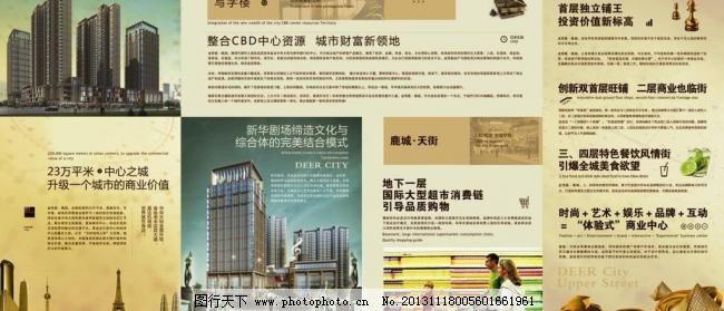 地产折页 房地产 房地产广告 广告设计模板 楼盘 楼书 地产折页素材下载