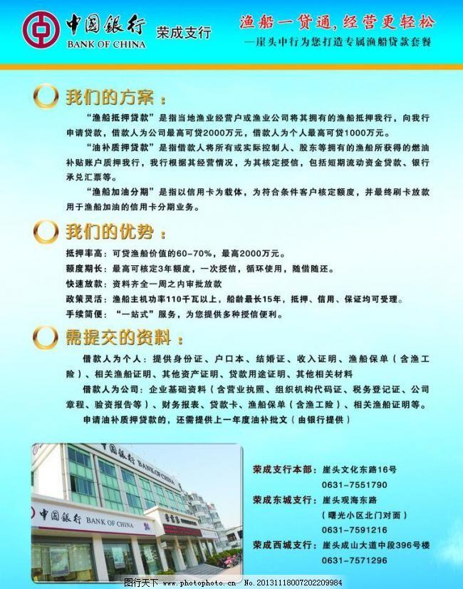 中国银行彩页 单页 单页设计 蓝色 源文件 中国银行彩页素材下载