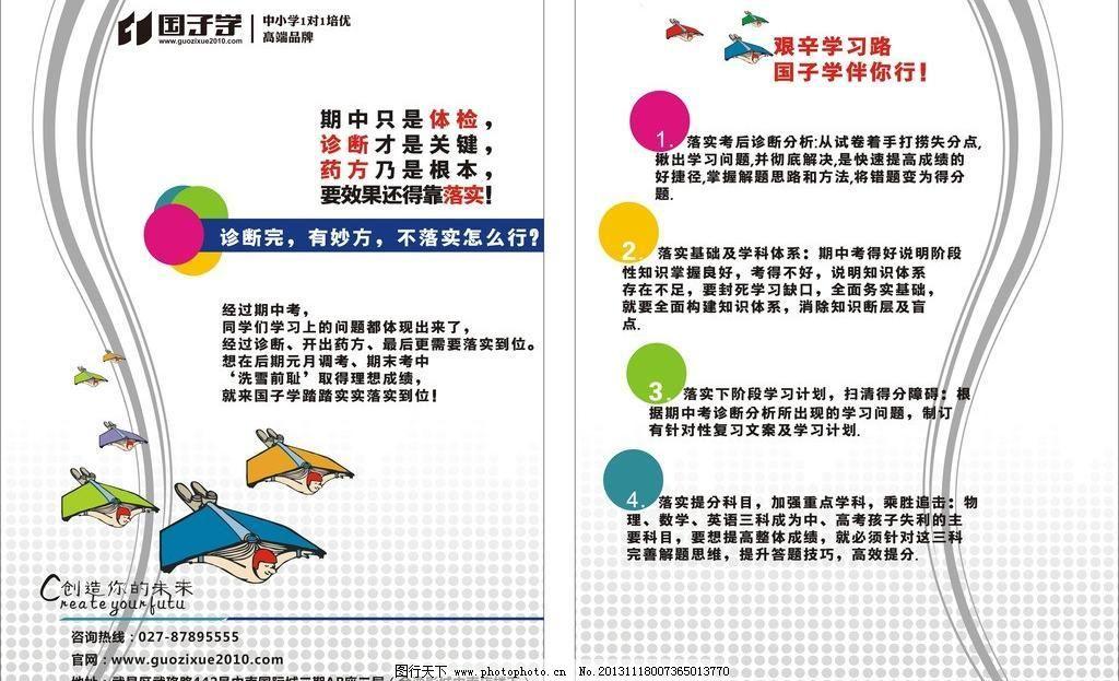 招生宣传单页 读书 高端大气上档次 海报设计 时尚 书本 线条