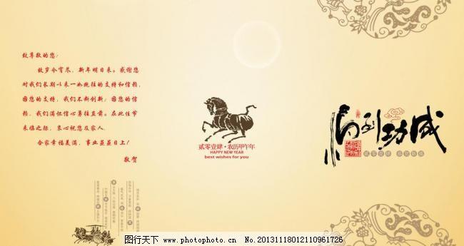 2014马年春节封面