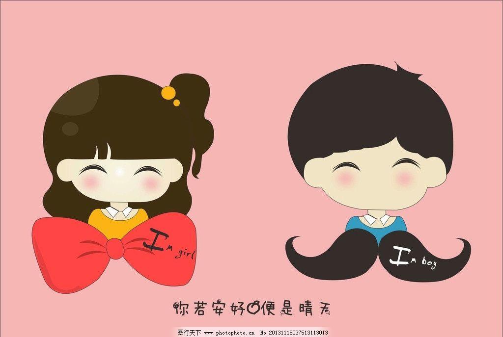 萌小希和阿树 卡通 可爱 漫画 模板 最新 卡通设计 广告设计
