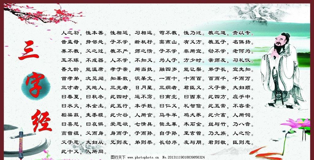 三字经 小学文化墙 文化展板 文化背景 孔子 梅花 荷花 矢量