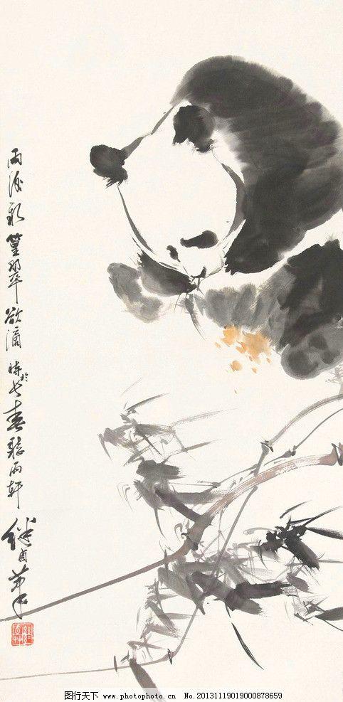 大熊猫 刘继卣 国画 熊猫 竹子 动物 水墨画 中国画 绘画书法 文化
