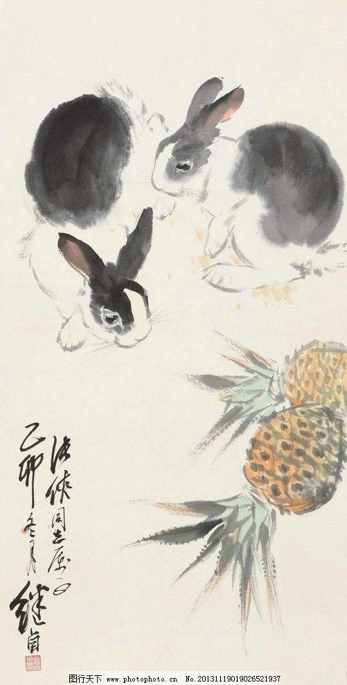 双兔 刘继卣 国画 菠萝 兔子 灰兔 动物 水墨画 中国画 绘画书法 文化