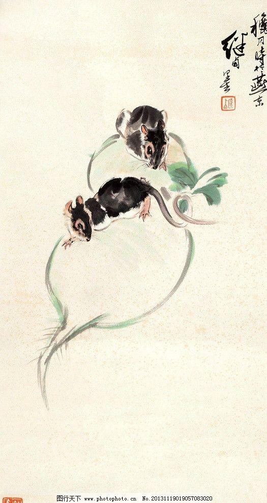 松鼠图 刘继卣 国画 松鼠 萝卜 动物 水墨画 中国画 绘画书法 文化