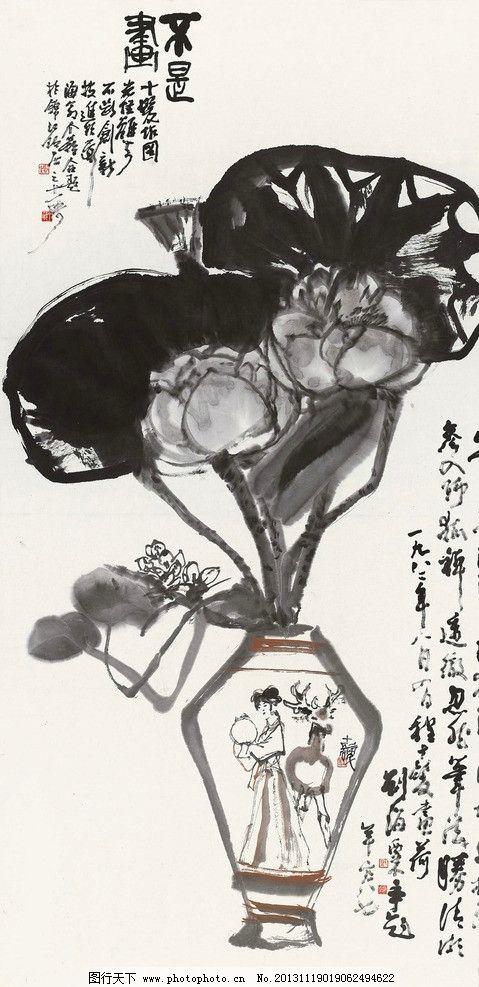 瓶荷图 程十发 国画 花瓶 荷花 写意 水墨画 中国画 绘画书法图片