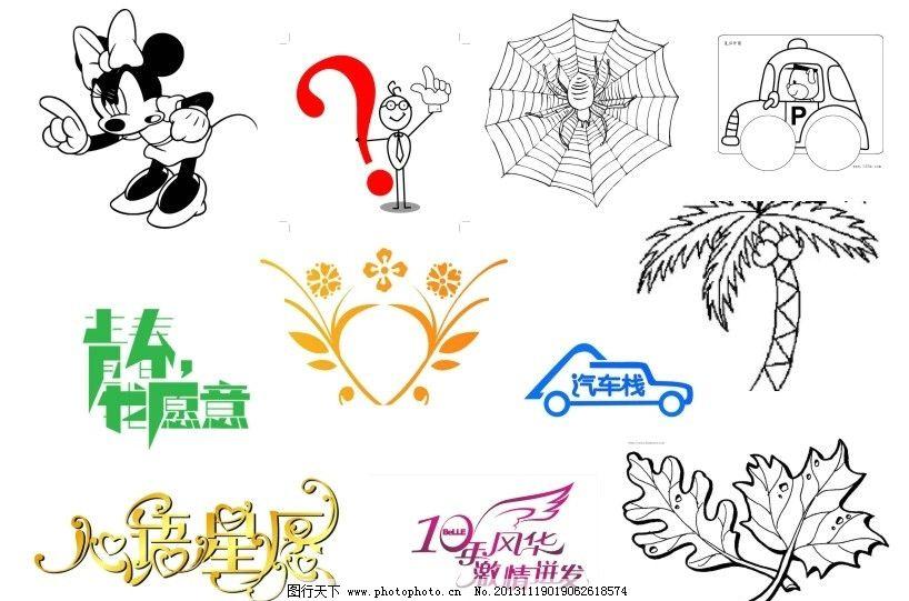 卡通画 卡通 可爱 简笔画 单色图 宣传      模板 形状 服装印刷 美术