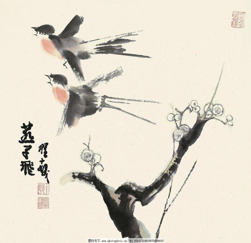 燕子飞 程十发 国画 燕子 梅花 春燕 写意 水墨画 中国画 绘画书法 文