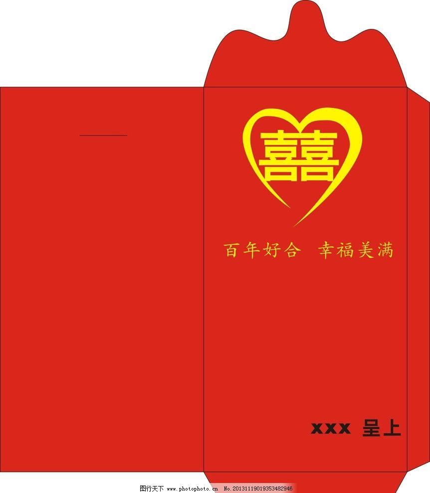 红包 喜庆 婚姻 双喜 爱心 婚纱 爱情 喜糖 手工 折纸 宣传