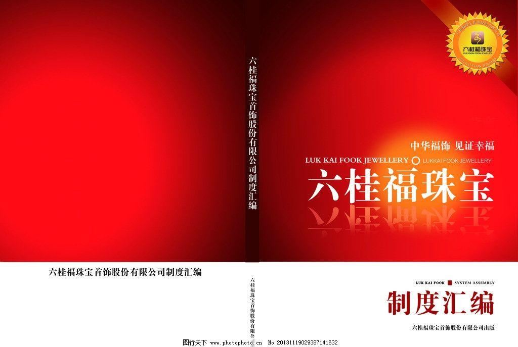 制度汇编手册 红色底 黄色 封皮 广告设计模板 源文件