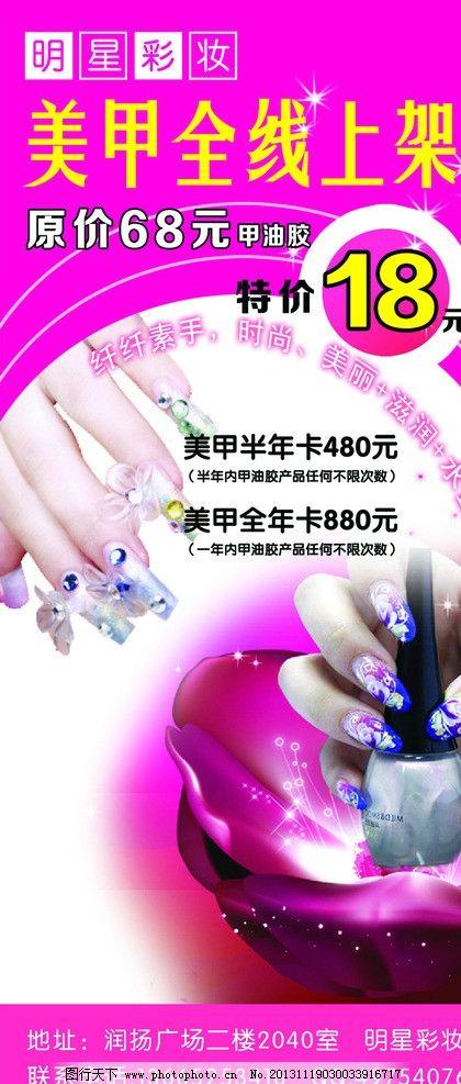 美甲海报 美甲 护手 指甲美容 指甲护理 指甲 海报设计 广告设计模板