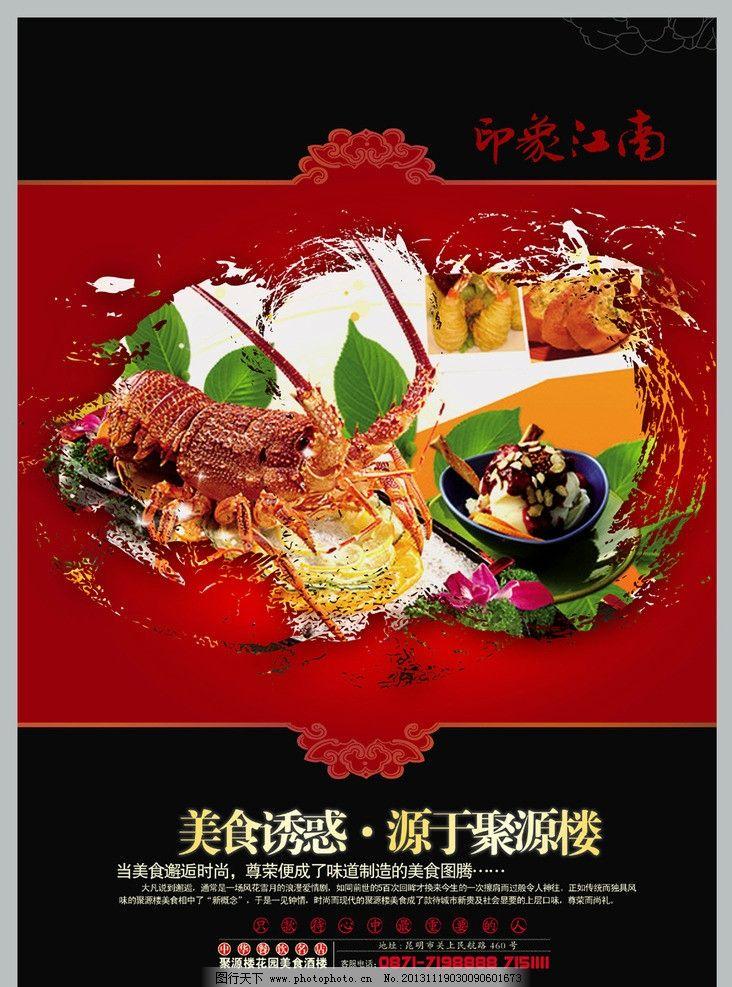 美食海报 美食海报模板下载 美食广告 美食宣传单 美食促销 美食宣传