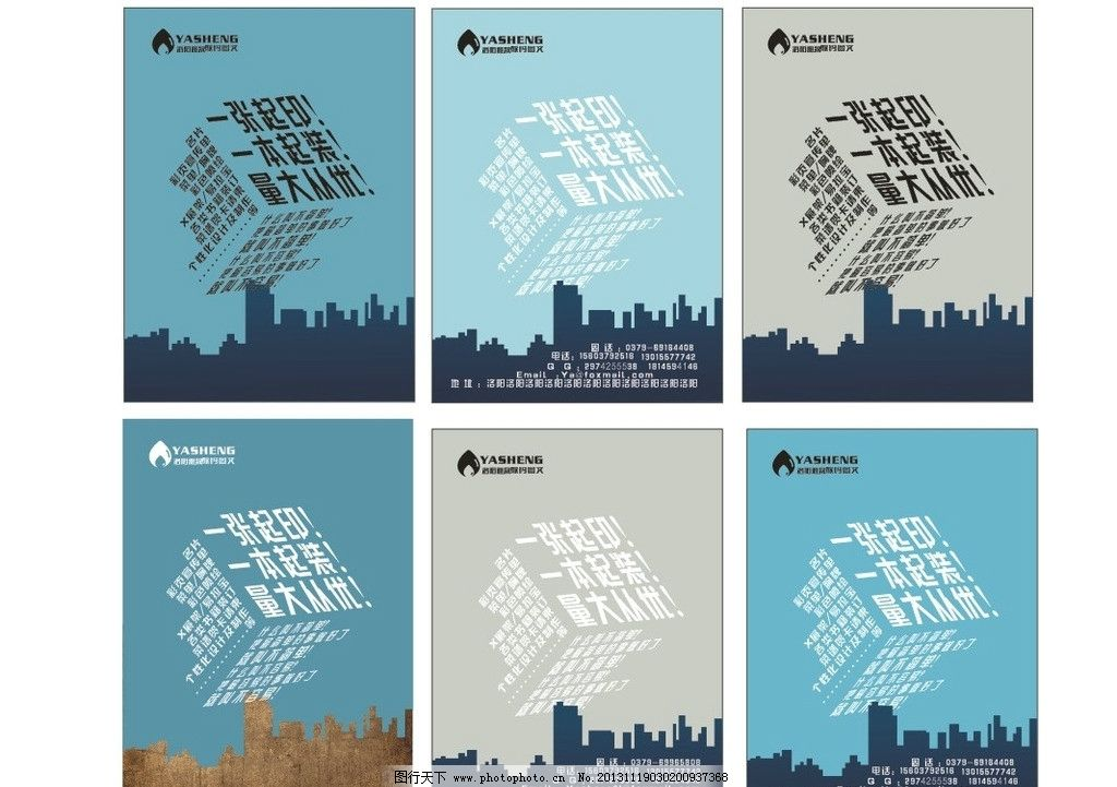 dm 宣传单 彩页 设计 自我介绍 dm宣传单 广告设计 矢量 cdr