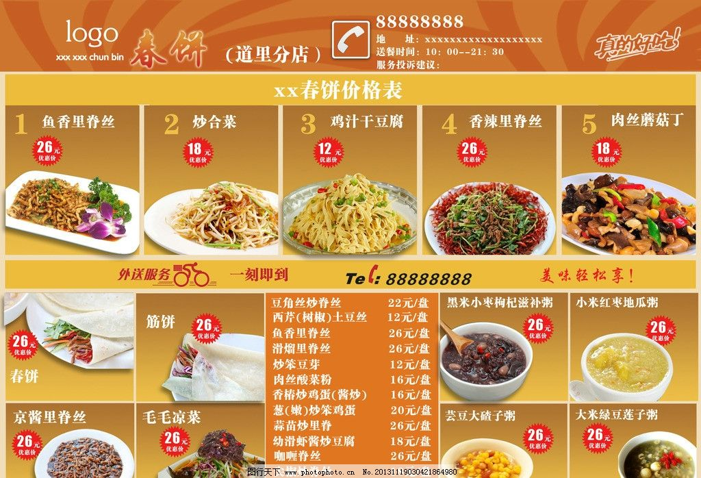 餐厅宣传单 菜品 粥 价格表 订餐 广告设计模板 源文件图片