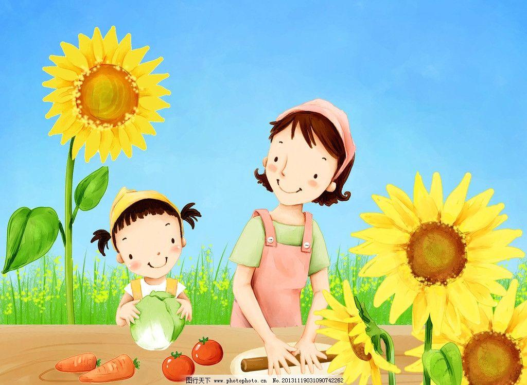 帮妈妈干活 卡通人物 向日葵 花草 蔬菜 擀面 其他模版 广告设计模板