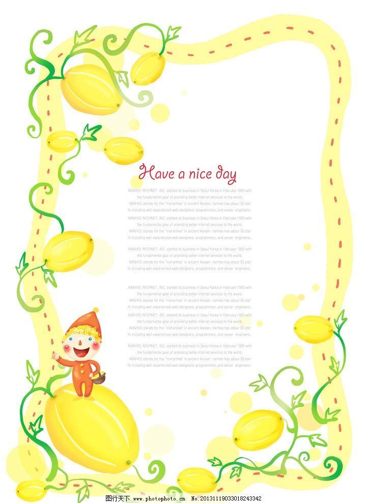 哈密瓜边框 哈密瓜 戴橙色帽子 带橙帽的小孩 幼儿 黄色 虚线 韩国