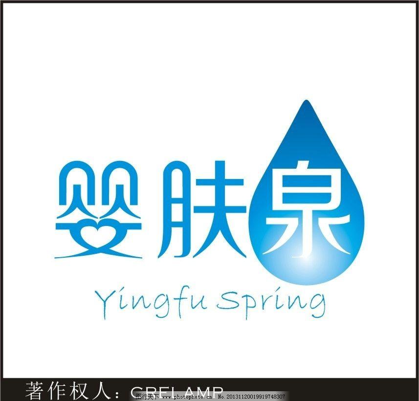 婴肤泉logo设计图片