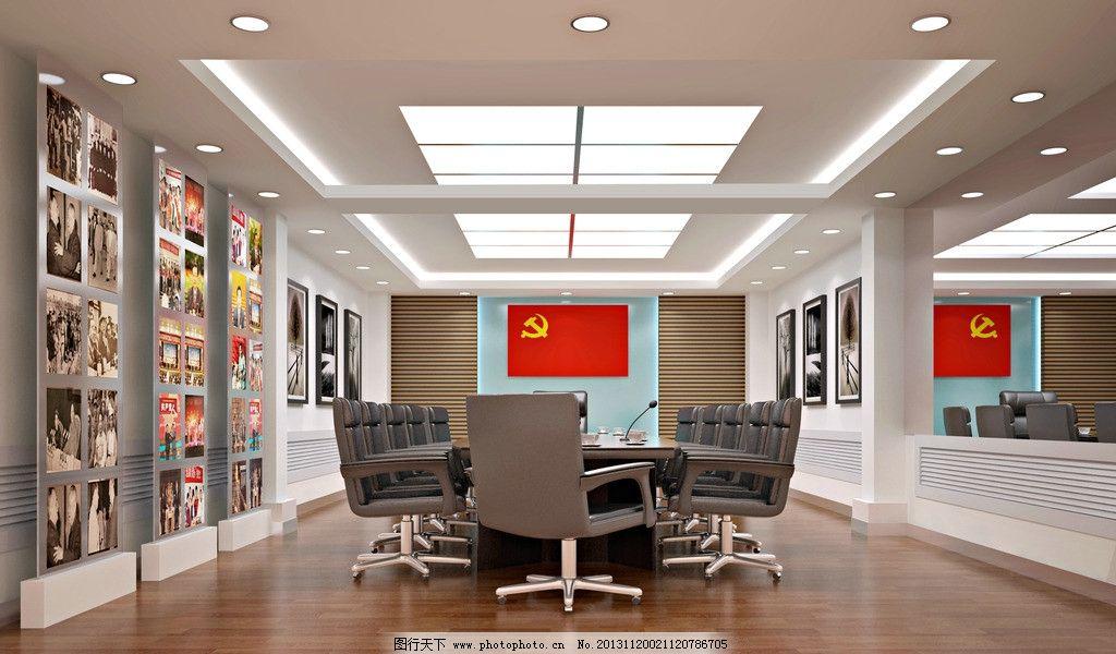 会议室        夜景效果图 室内效果图 小会议室 党员会议室 室内模型