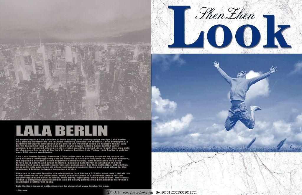 杂志封面 高端 大气 有内涵 英文杂志 喝彩 画册设计 广告设计模板 源