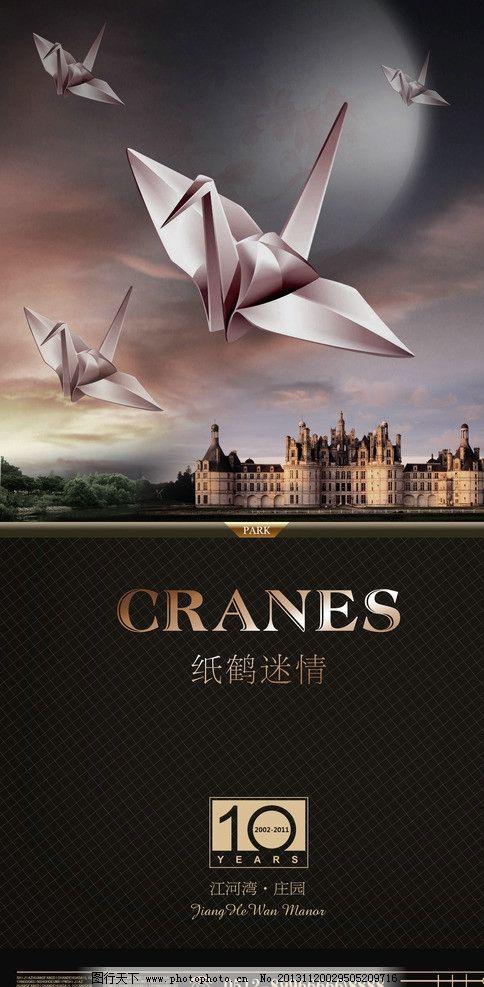 房地产 彩页 折页 宣传 海报 千纸鹤 房地产广告 广告设计模板