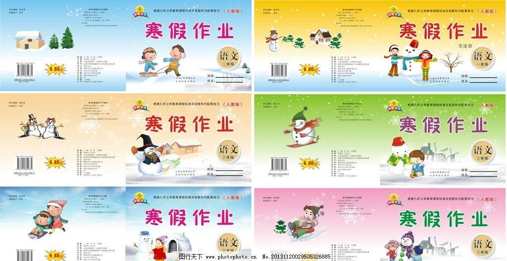 寒假作业封面 雪人 卡通儿童 雪橇 雪屋 树 雪地 雪花 广告设计