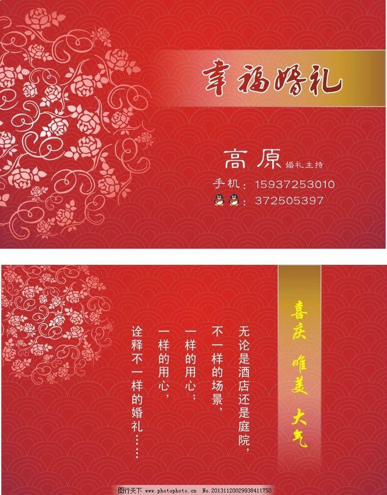 幸福婚禮名片 幸福婚禮 玫瑰花 qq頭像 紅色背景 祥云 名片卡片 廣告