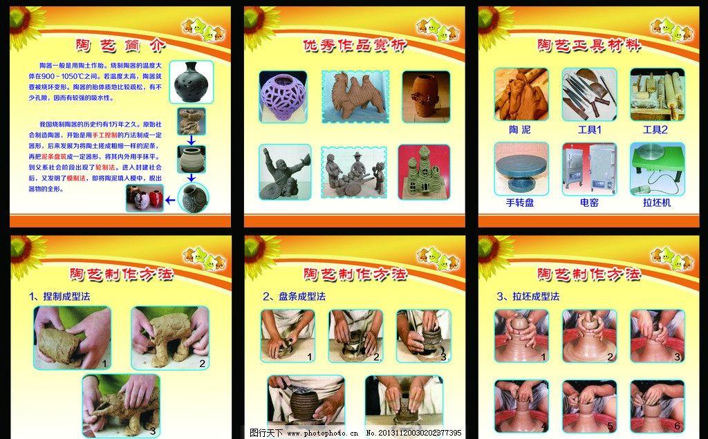手工陶艺 陶艺 学校展板 校园文化 陶艺制作 展板模板 广告设计模板