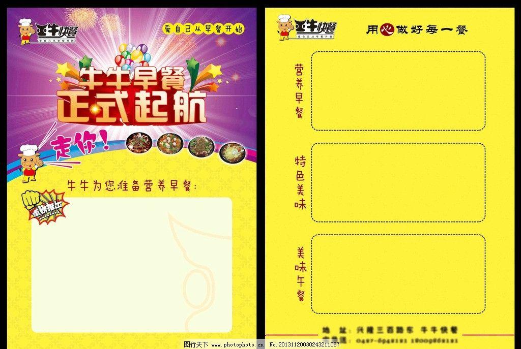 快餐店宣传单图片_展板模板