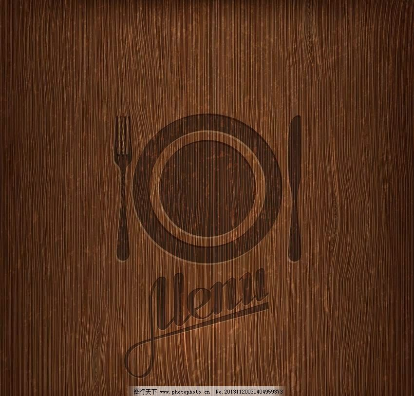 欧式菜单封面 菜单封面 欧式 古典 花纹 木纹 木板 菜单      西餐图片