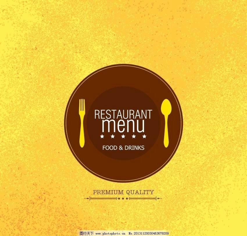 西餐厅菜单封面 欧式菜单封面