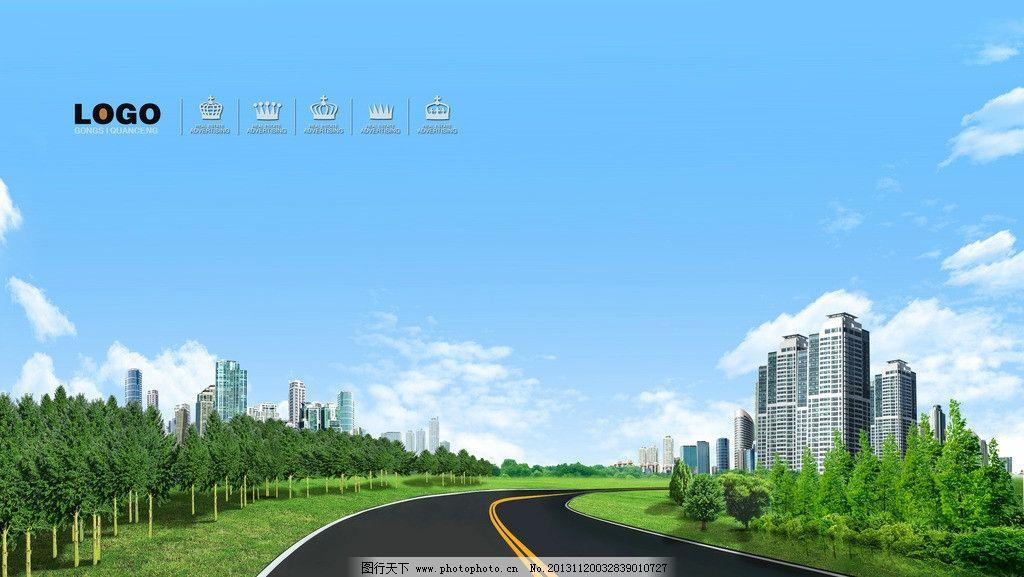 道路风景蓝天白云