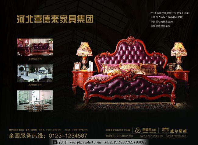 家具宣传 家具宣传免费下载 床素材 欧式家具 家具新品宣传 广告设计