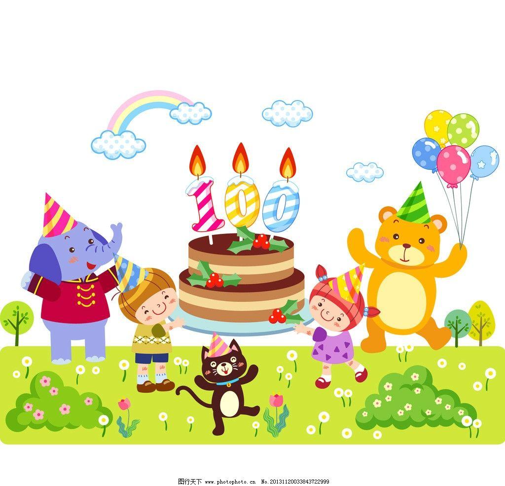 过生日 生日蛋糕 小熊 小兔子 小猴子 大象 蜡烛 生日派对 彩虹 白云
