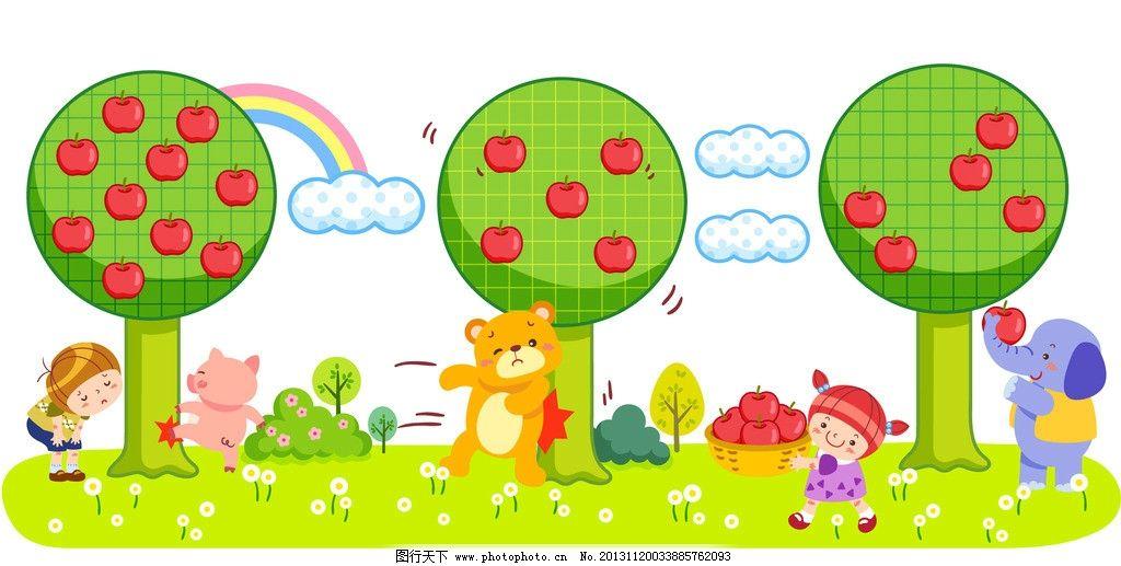 苹果园里摘苹果的孩子 苹果树 小熊 绿树 小动物 小象 小猪 加减法