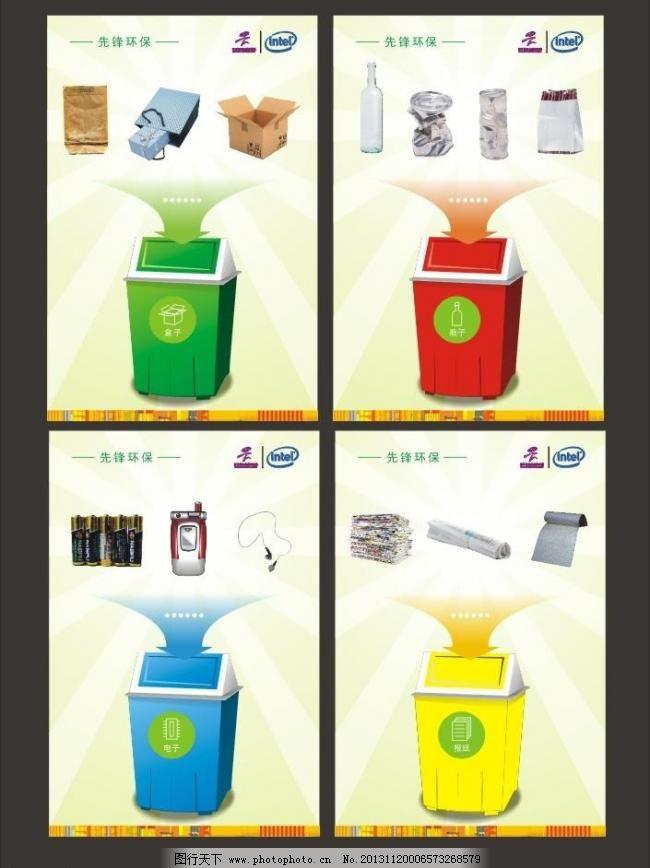 cdr 报纸 电池 耳机 广告设计 环保海报 箭头 旧报纸 垃圾分类 垃圾桶