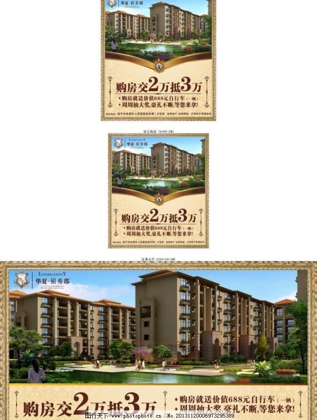 房地产 房地产广告图图片