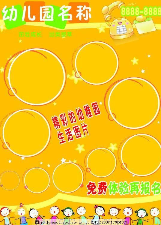 专卖店 舞台背景 展板模板 幼儿园卡通模板 矢量 cdr 设计作品 海报图片