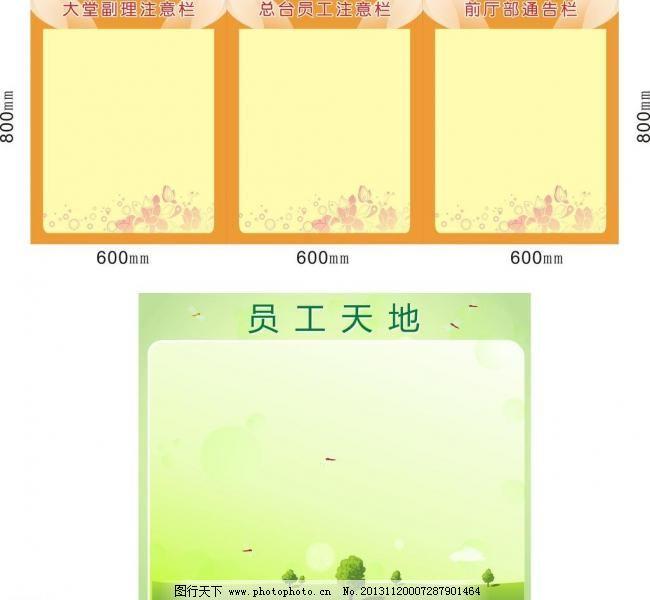 公告 公告栏 广告设计 海报设计 黑板报 花 黄色 公告栏 板报设计