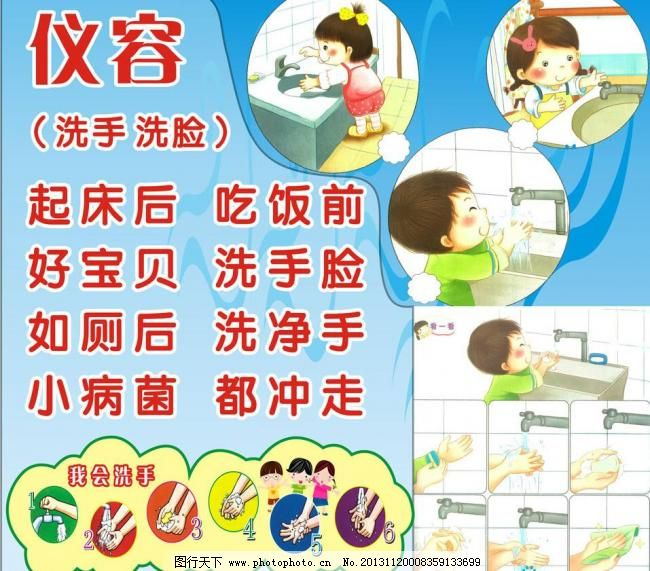 幼儿园礼仪 幼儿园礼仪图片免费下载 广告设计 矢量图片 洗脸 洗手