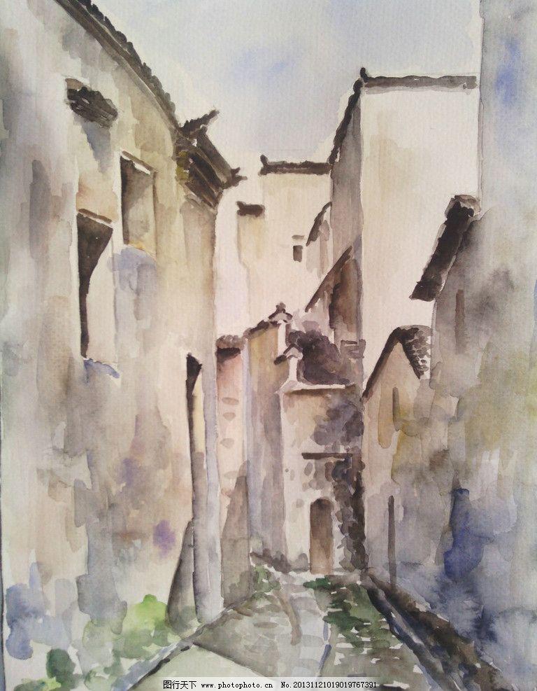 水彩风景画 宏村 临摹 钢笔画 速写 练习 安徽 绘画书法 文化艺术