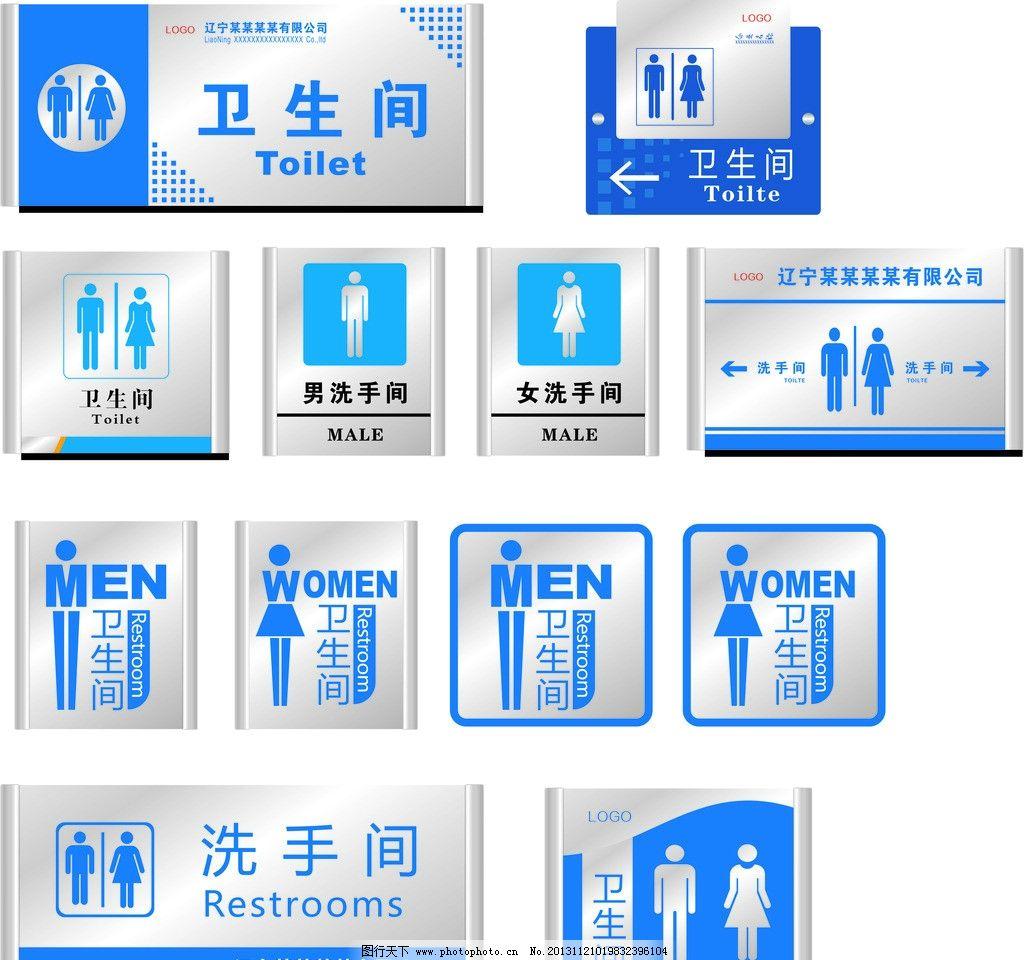 吕型材牌 造型牌 卫生间标志 男女造型 公共卫生间牌 公共标识标志图片