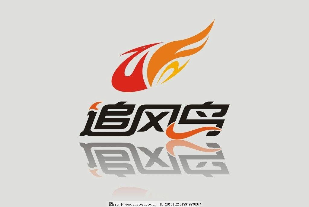 追风鸟 logo 电动车 自行车 品牌logo 山地车 企业logo标志 标识标志