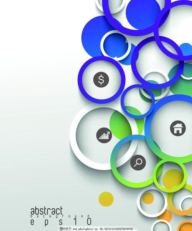 圆圈背景 矢量 背景 圆圈 圆环 图案 文摘背景 文本底纹 抽象 时尚