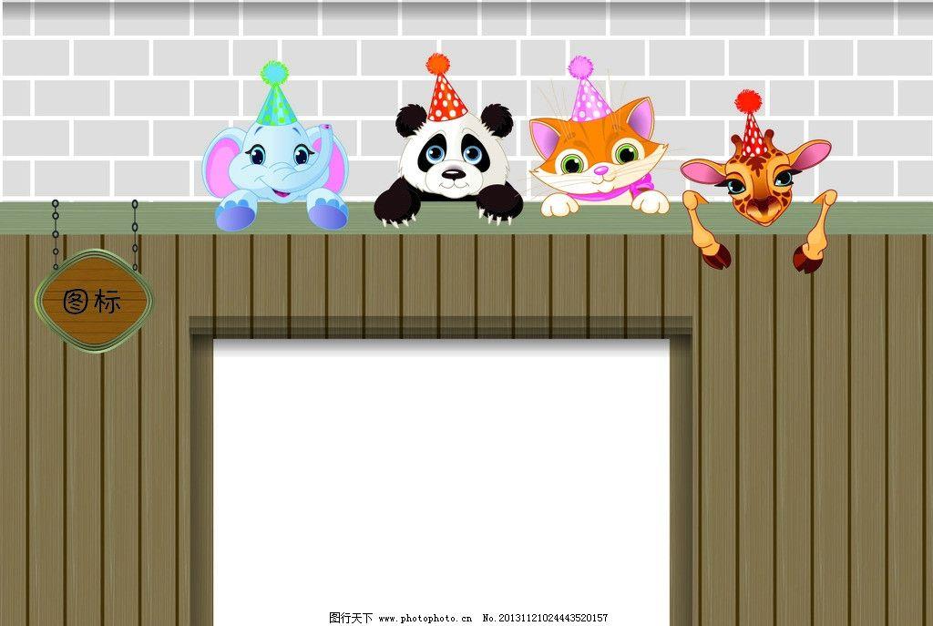 动物园大门 卡通图片