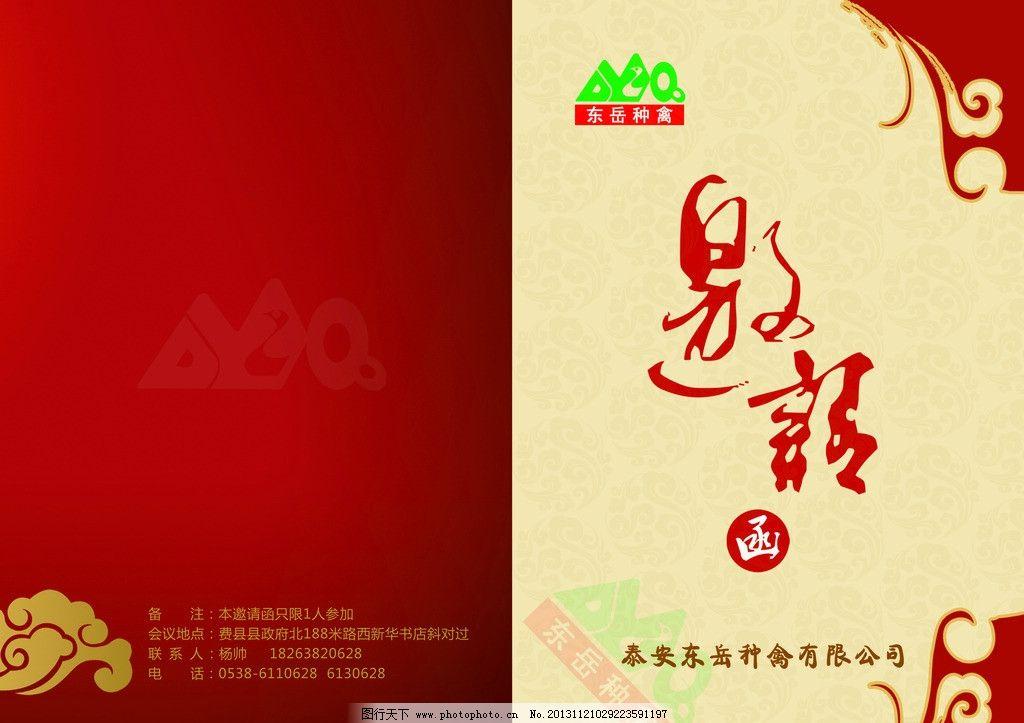 邀请函正面 花边 祥云 红背景 企业邀请函 请帖设计 广告设计模板图片