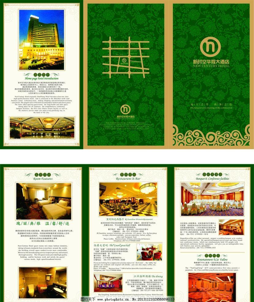 册子 宣传册 折页 酒店折页 酒店宣传册模板 酒店折页模板 广告设计