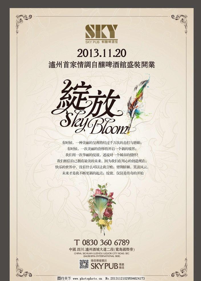 海报设计 复古花卉 欧式边框 欧式花纹 字体设计 羽毛笔 广告设计