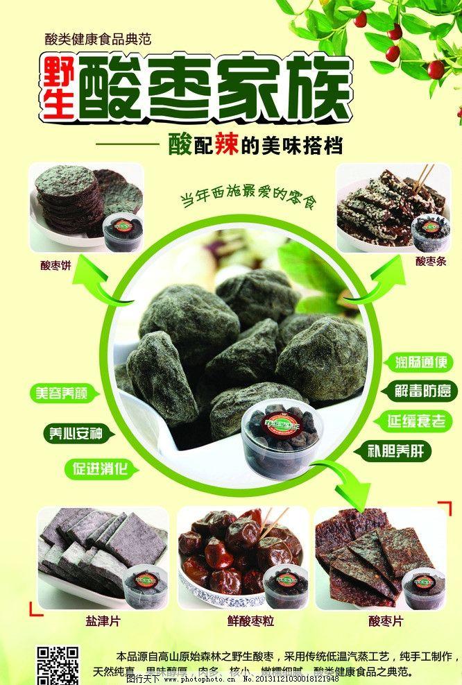 酸枣宣传 酸枣粒 酸枣片 酸枣家族 家族结构图 产品示意图 海报