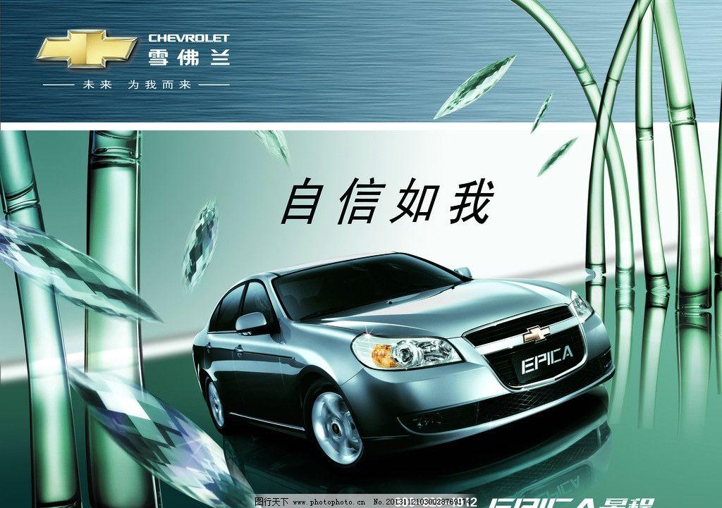 汽车广告 学弗兰 时尚海报 冰块 竹子 自信如我 雪佛兰 海报设计