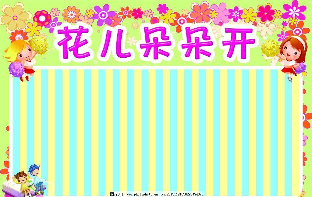 花儿朵朵开 幼儿园 幼儿园展板 花朵 花朵背景 花朵边框 卡通人物